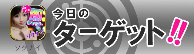 sokunai0010
