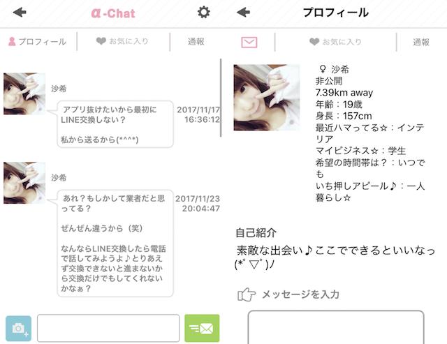 α-Chat0003