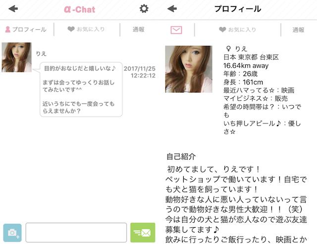 α-Chat0004