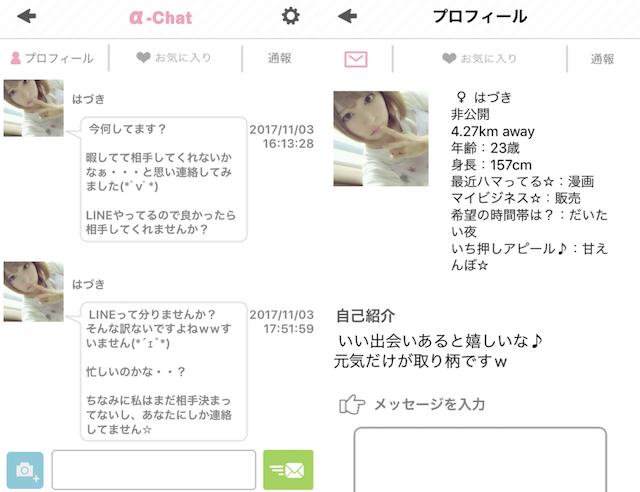 α-Chat0008