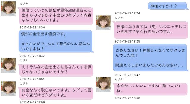 I♥chat0020