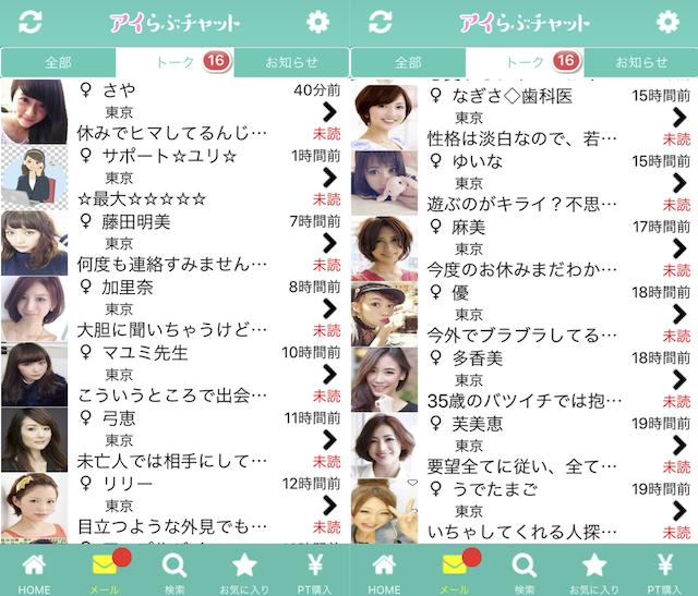 I♥chat0001