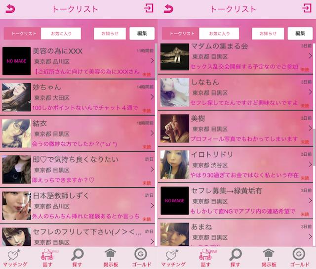 LovelyChat0001