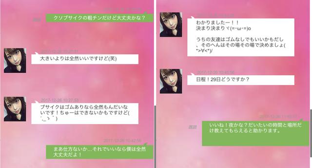 LovelyChat0019