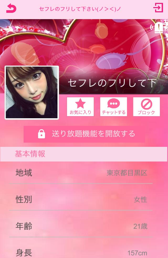 LovelyChat0020