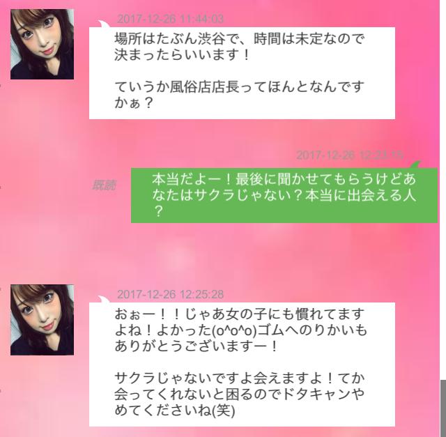 LovelyChat0021