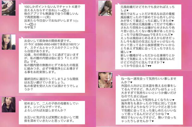 LovelyChat0003
