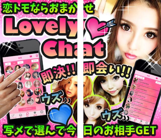 LovelyChat0005
