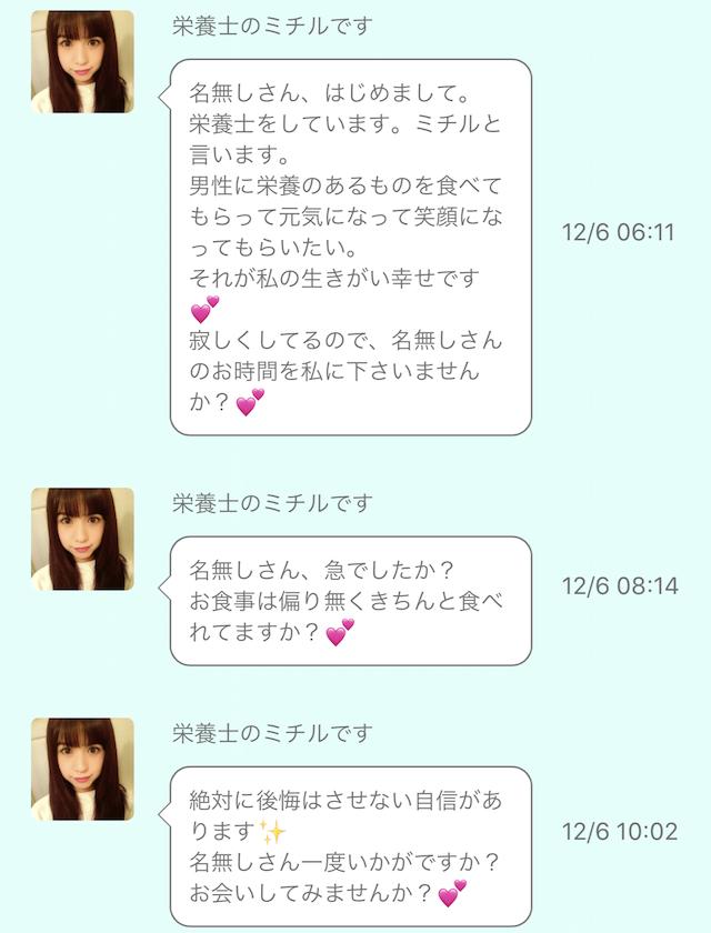 Matching chat0014
