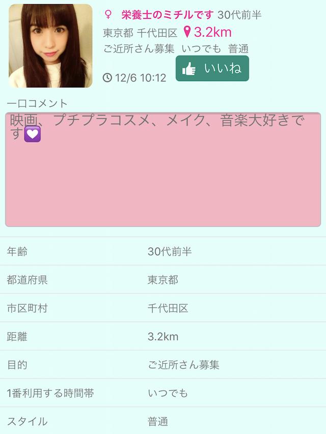 Matching chat0015