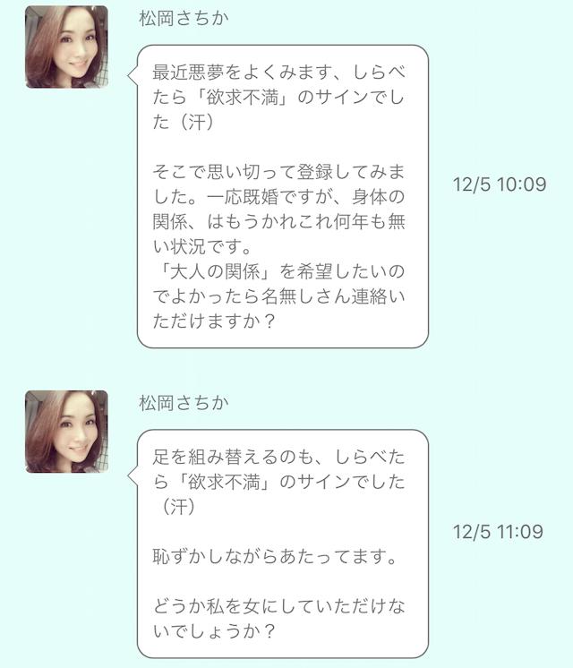 Matching chat0016