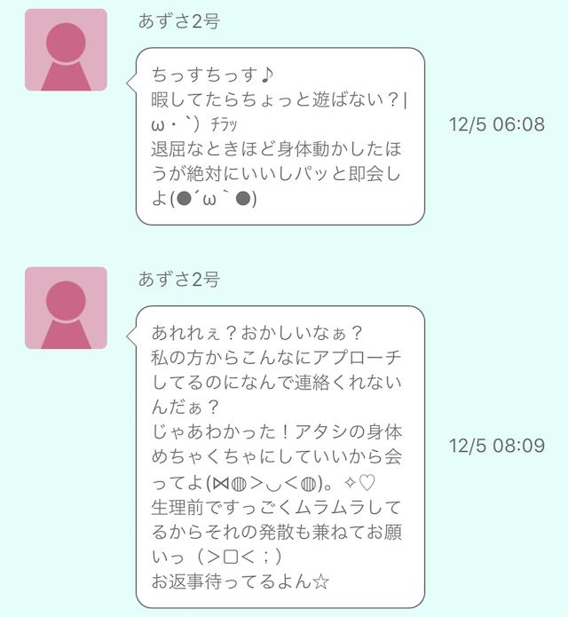 Matching chat0017