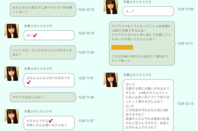 Matching chat0020
