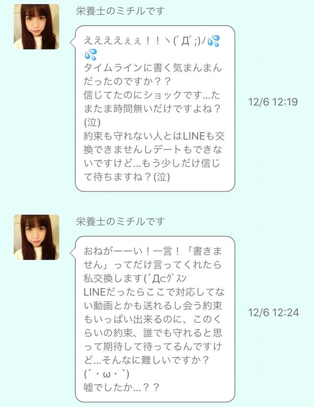 Matching chat0021