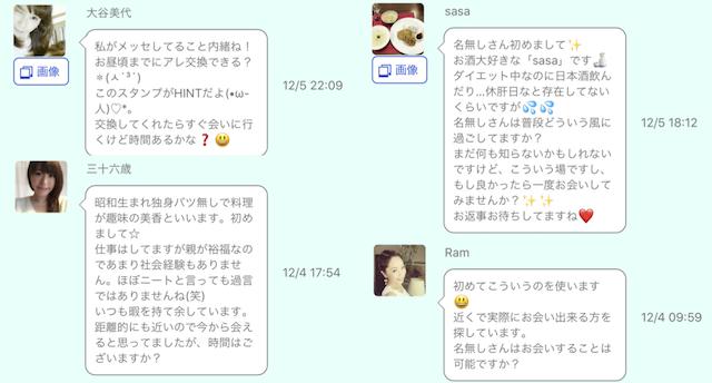 Matching chat0003