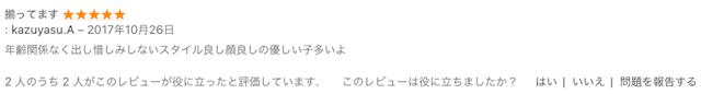 TSUBAKI0008