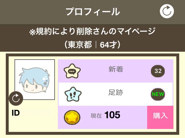 star mine0009