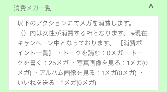 Mega Talk0011
