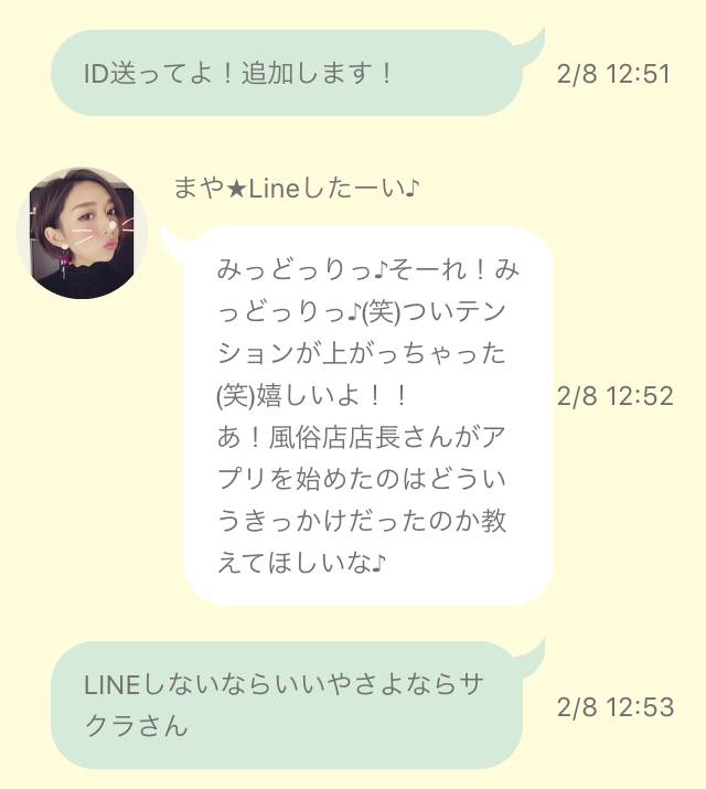 Mega Talk0017