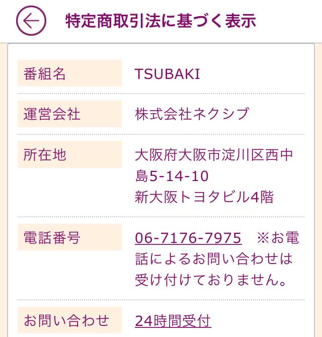 TSUBAK006