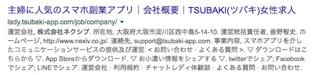 TSUBAKI008