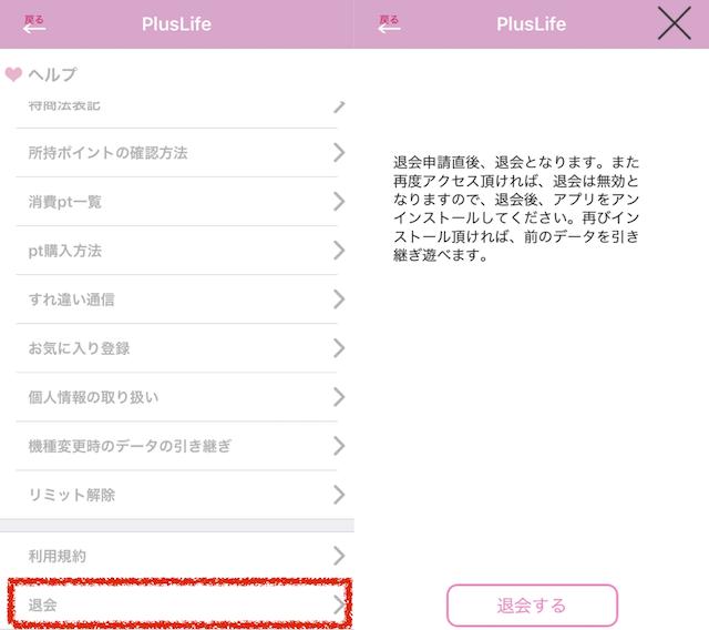 PlusLife0002