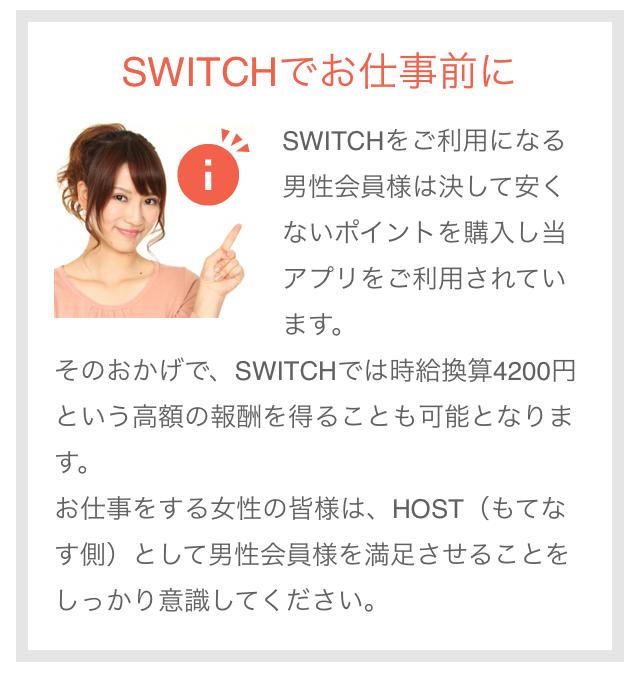 SWITCH0008