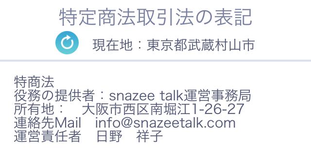 snazeeTALK2