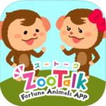 zoo talk0001