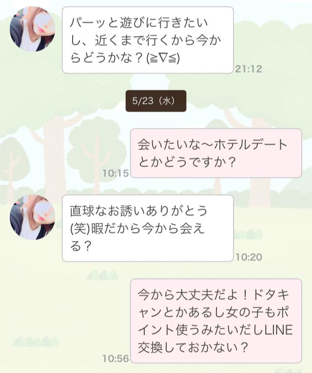 zoo talk0013
