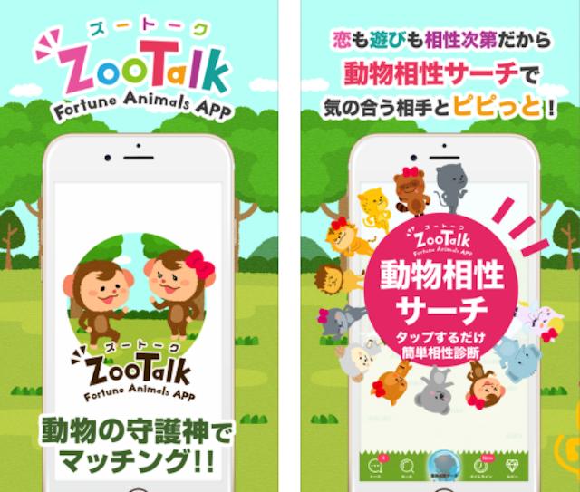 zoo talk0002