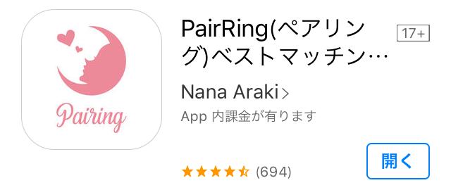 pairring2