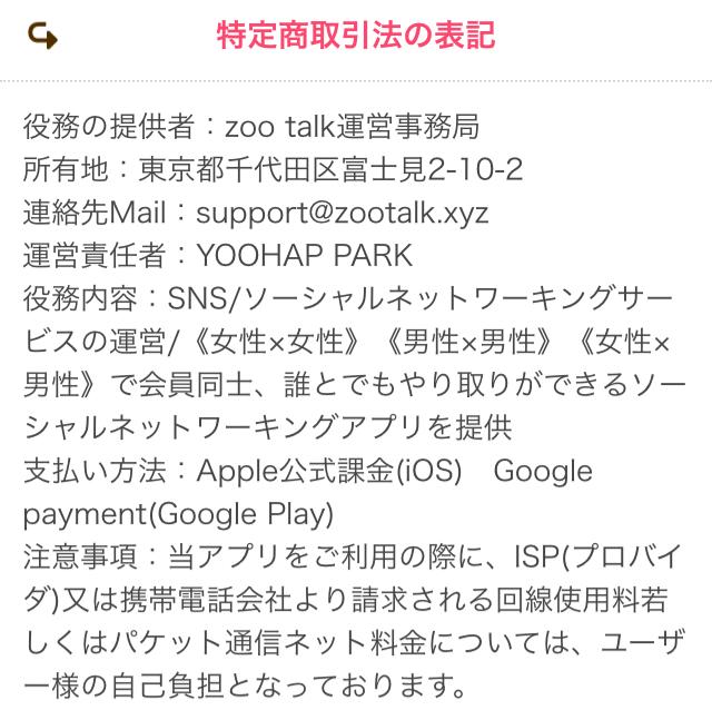 zoo talk1