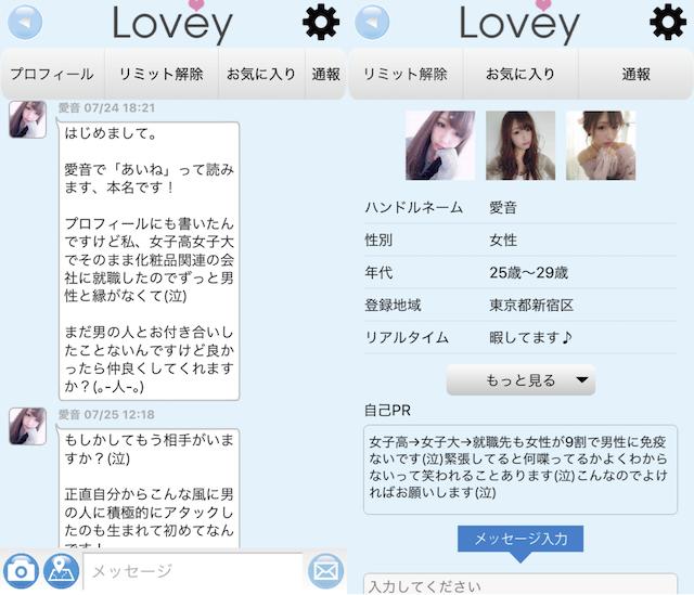 Lovey3