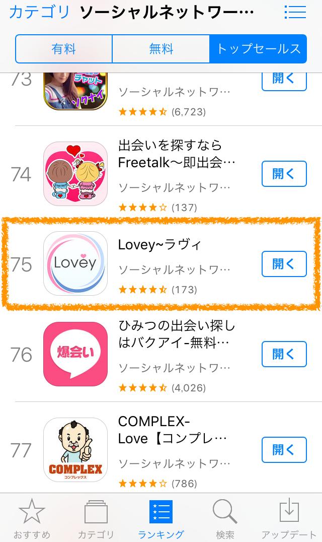 Lovey8