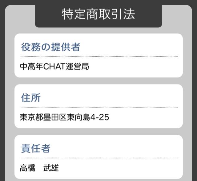 ChukonenChat2