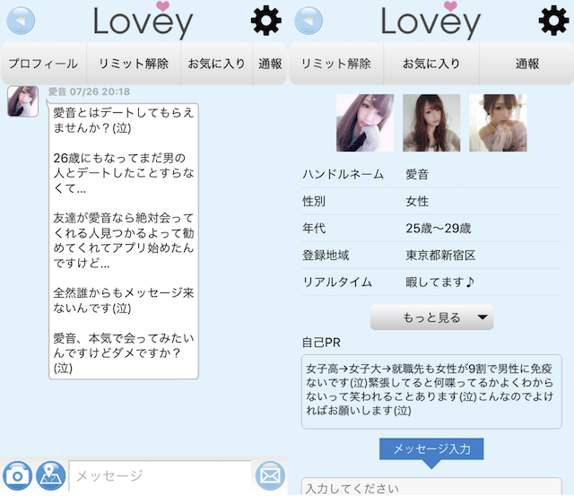 Lovey6