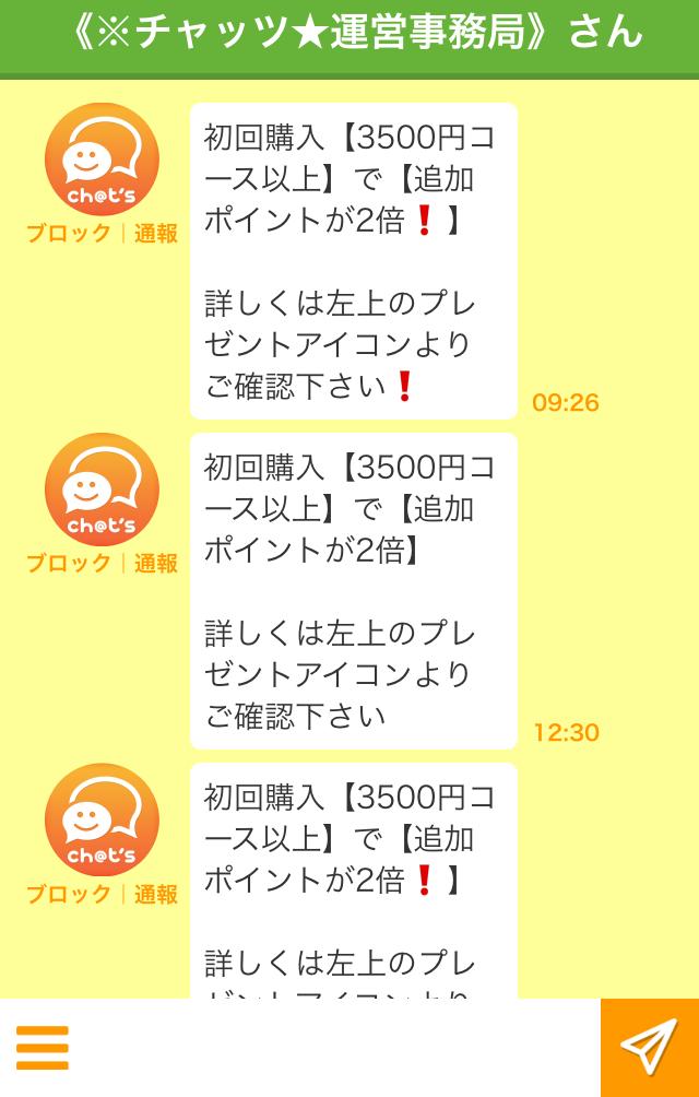 chats1