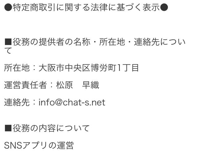 chats2