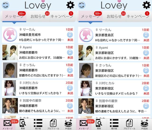 lovey001