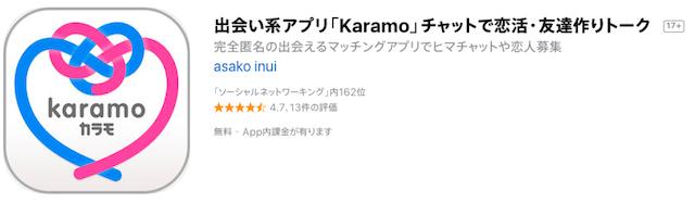 karamotokusyou1