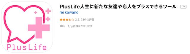 pluslife_tokusyou1