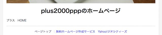 pluslife_tokusyou2