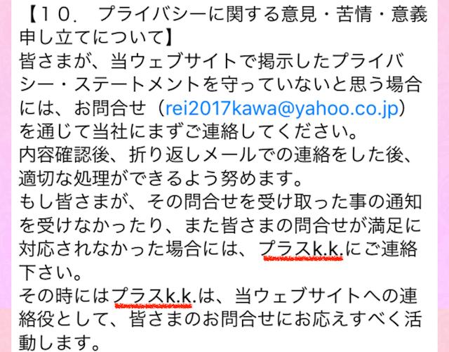 pluslife_tokusyou3