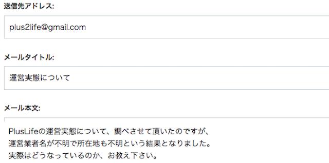 pluslife_tokusyou6