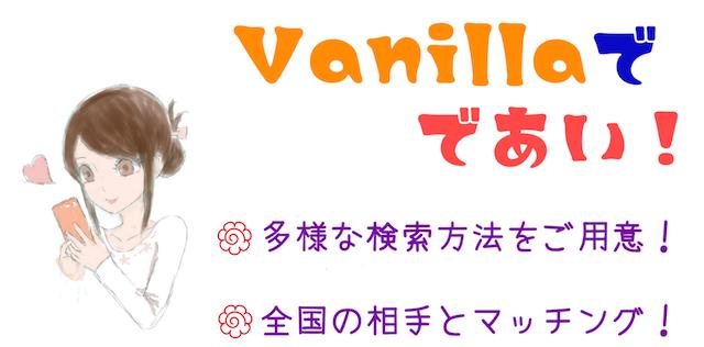 Vanilla001
