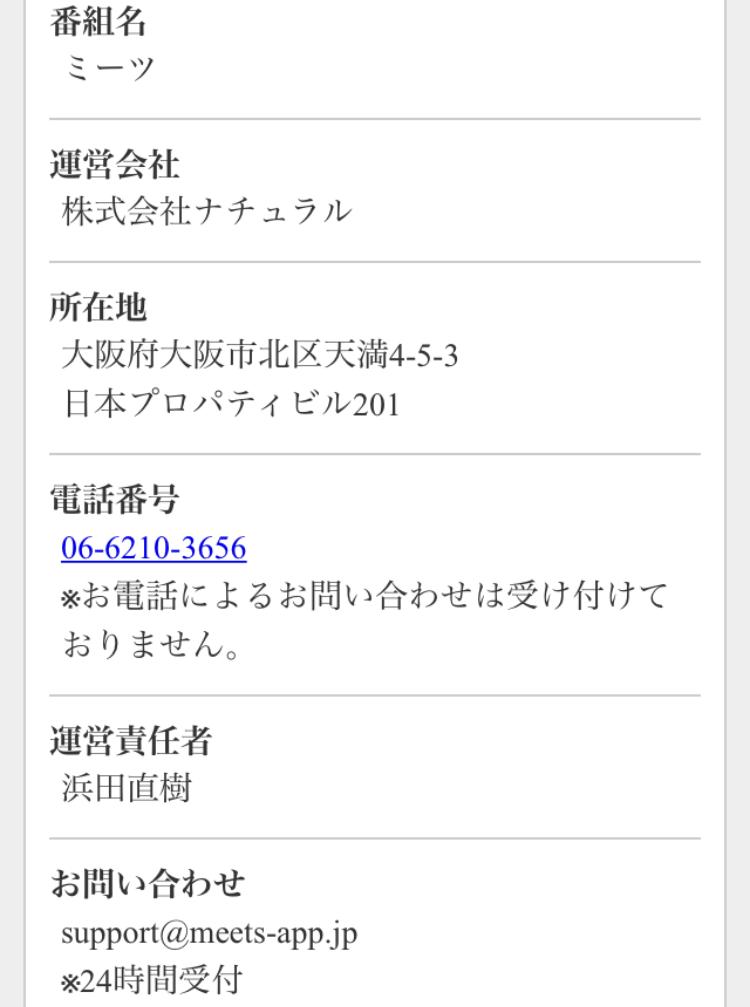 meets_toku