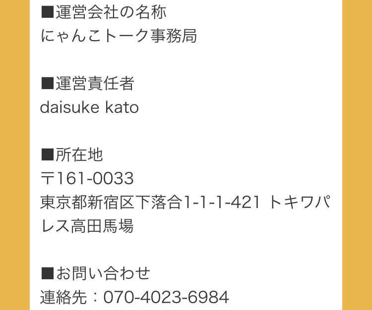 nyan_toku