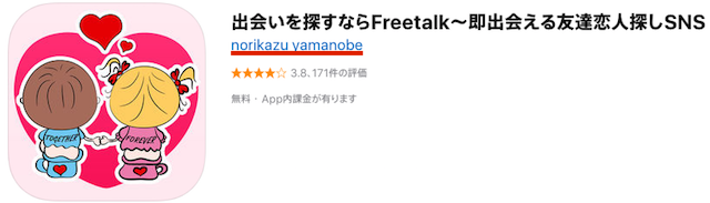 Freetalk2