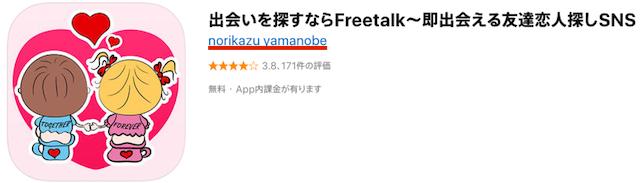 Freetalk2